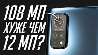 Зачем камере смартфона много мегапикселей? 108 МП Xiaomi Mi 10T Pro vs 12 МП iPhone 12 Pro Max