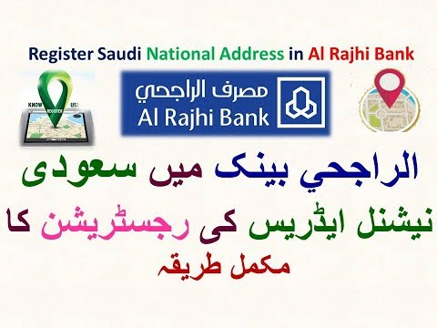 How to Register Saudi National Address in Al Rajhi Bank كيف تسجيل العنوان الوطني السعودي في الراجحي