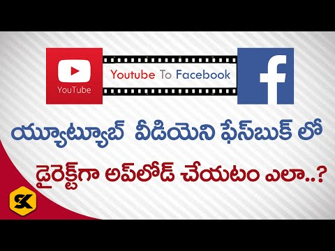 How To Upload Video to Facebook Directly From YouTube | in Telugu By Sai Krishna