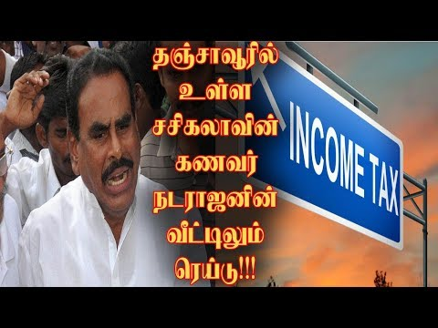 Income Tax Raid at Sasikala's husband Natarajan's house at Tanjore