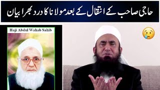 Molana Tariq Jameel Cryful Bayan on Haji Abdul Wahab Sahb Death