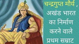 Download Chandragupta Maurya History in Hindi | चन्द्रगुप्त मौर्य की जीवनी और इतिहास Video