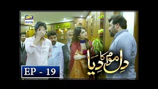 Dil Mom Ka Diya Episode 19 - 30th October 2018 - ARY Digital Drama
