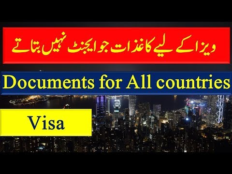 Visit Visa documents for any country. how to get Chinese visa free in urdu and hindi.