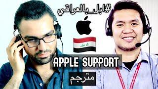 هام جداً : اتصالي بشركة آبل بخصوص العراق || مترجم !! ابل_بالعراقي