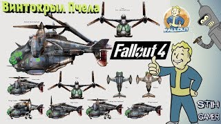 Fallout 4: Винтокрыл Пчела
