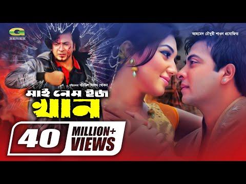 Xxx Mp4 Superhit HD Movie My Name Is Khan মাই নেম ইজ খান Ft Shakib Khan Apu Biswas Misha Sawdagor 3gp Sex