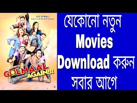 How to download new movies on Android phone  in Bangla