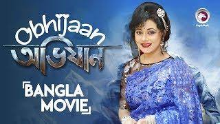 Obhijaan | Bangla Movie | Ilias Kanchan | Jashim | Ahmed Sharif | Rojina | অভিযান Full Movie 2018