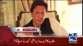News Headlines | 12:00 AM | 18 Aug 2018 | 24 News HD
