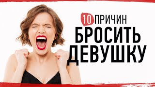 10 ПРИЧИН БРОСИТЬ ДЕВУШКУ