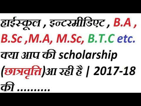 how to check up scholarship status 2017-18 || up scholarship status 2018-19 ||