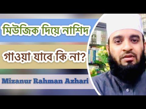 মিউজিক দিয়ে নাশিদ গাওয়া যাবে কি না?-Mizanur Rahman Azhari