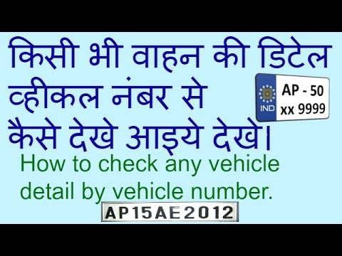 How to check any vehicle information