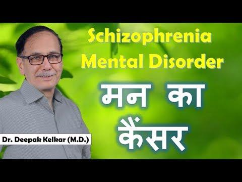 Schizophrenia - Mental Disorder मन का कैंसर Motivational Video - by Dr. Deepak Kelkar