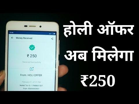होली का ऑफर अब आपको मिलेगा ₹250 रूपए यहाँ से