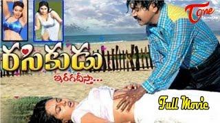 Rasikudu (2014) || రసికుడు || Full Length Telugu Movie