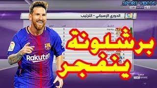 جدول ترتيب الدوري الإسباني + ترتيب الهدافين بعد فوز برشلونة على هويسكا 8-2