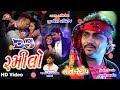 Dj Ramilo  Non Stop  Jignesh Kaviraj  Hd Video