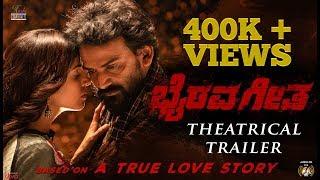 Bhairava Geetha (Kannada) - 4K Official Trailer | Dhananjaya | Irra Mor | Siddhartha Thatholu | RGV