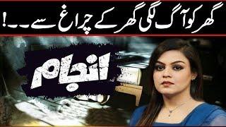 Aurat ki Masaal wafa ki ....ya jafa ki ?? | Anjam | 21 June  2018  | 24 News HD