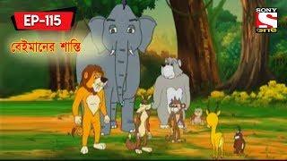 বেইমানের শাস্তি | Panchotantrer Montro | Bangla Cartoon | Episode - 115