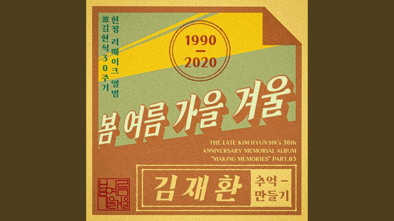 Spring Summer Autumn Winter - Kim Jae Hwan