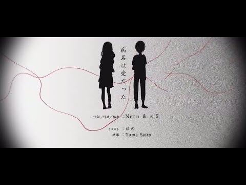 病名は愛だった (Neru & z'5) /ダズビー COVER