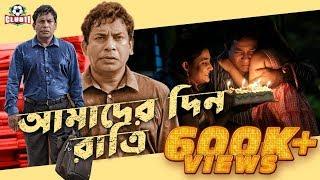Amader Din Ratri | Mosharraf Karim | Aparna Ghose | Bannah | Bangla Eid Natok 2019