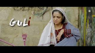 GULI | Official Trailer | Balochi Short Film | 2017 | Nosach Films