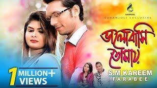 ভালোবাসি তোমায় | Valobashi Tomay | S.M Kareem | Farabee |  Imran | Suma | Bangla New Song 2018