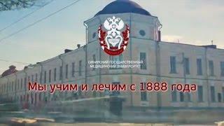 Siberian State Medical University (english Version)