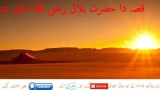 Hazrat Bilal R a Waqia part 2