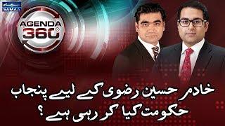 Khadim Hussain Rizvi Ke Liye Punjab Hukumat Kia Kar Rahi Hai? | SAMAA TV | Agenda 360
