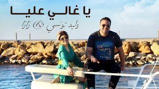Walid Tounssi & Zaza - Ya Ghaly Alya (Exclusive)  (وليد التونسي & زازا - يا غالي عليا (فيديو كليب