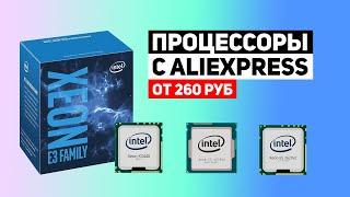 ТОП ПРОЦЕССОРЫ с AliEXpress от 260 руб, 8 ядер 16 потоков Intel Xeon / AMD RYZEN