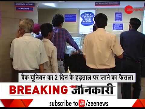 Deshhit: Banks to be closed for next 2 days; Employees set to go on strike