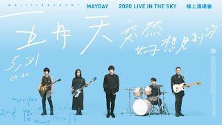 五月天 [ 突然好想見到你 ] Mayday live in the sky 線上演唱會