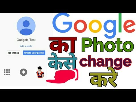 How to set a profile photo in google account  in hindi