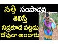 Bithiri Sathi Comedy On Savitri Akka V6 Teenmar News Video mp3