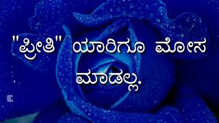Kannada Sad Love Quotes Images Videos Ytube Tv