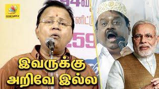 விஜயகாந்துக்கு அறிவே இல்ல : Radha Ravi Funny Speech   Teasing OPS, Tamilisai Soundararajan