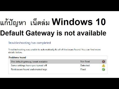 แก้ปัญหาเน็ตหลุดบ่อยจาก default gateway not available 2017