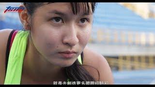 沉潛方能翱翔 短跑女將廖晏均跑上世界舞台