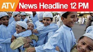 ATV News Headlines - 12:00 PM - 26 June 2017