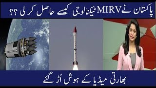 Ababeel Missile MIRV technology of Pakistan || Defence Group