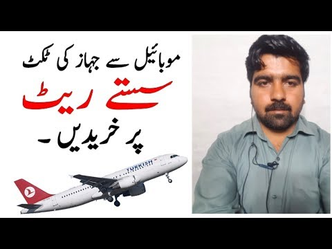 How To Book Flight Tickets On Your Mobile Phone in Two Minutes Cheapeat Price By Air Ticktet Website
