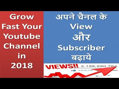 Grow Fast Your Youtube Channel View & Subscriber In 2018