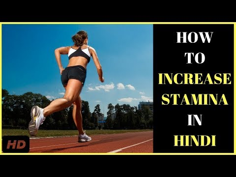 How to Increase Stamina in Hindi (Men & Women) | Top 6 tips with exercises | 100% Results