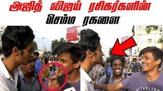 Ajith Fans vs Vijay Fans Fighting Each Others | Sarkar VS Viswasam | VJ Arul